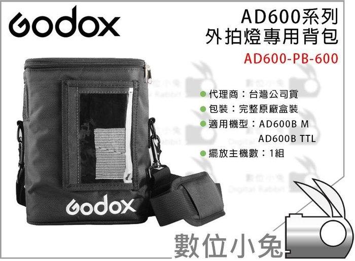 數位小兔【Godox 神牛 AD600-PB-600 外拍燈背包】AD600 AD600B AD600BM 棚燈 攝影燈