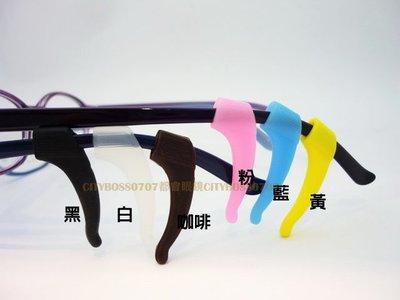 {都會眼鏡} 強力彈性防滑套 新款 眼鏡專用 強力矽膠防滑耳勾 / 防滑套 / 拉力強不易斷 運動 打球 當兵必備...