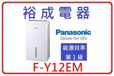 【裕成電器‧來電議價更便宜】國際牌6公升除濕機 F-Y12EM 另售 F-Y32EH F-Y24EX