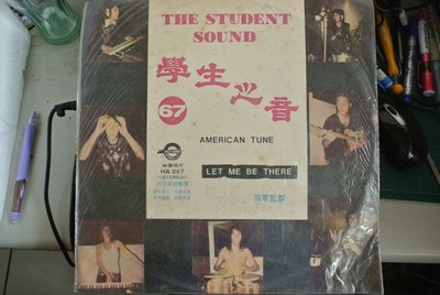 LP 黑膠唱片 ~ 學生之音 67 ~ 神鷹 HA-067 無IFPI