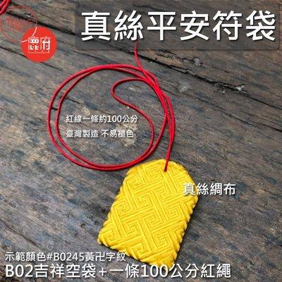 (中 空袋4.5*6cm) 中吉祥袋 絲綢布-御守 護身符 香火袋 保平安 可以附繩【鹿府文創B02】