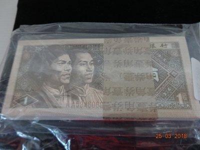1980年1角 100張連號 AA 53460601