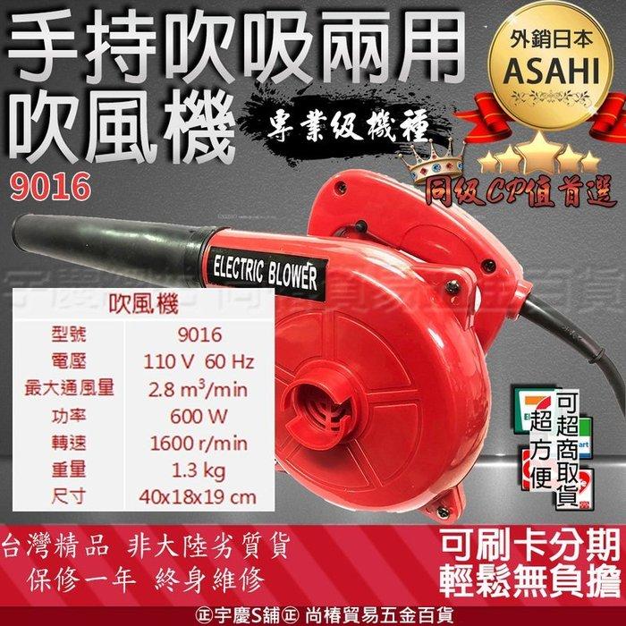 可   保修一年 外銷 ASAHI 工業用吹風機9016 寵物吹風機 吸塵機 超強600W