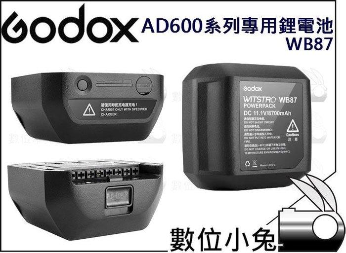 數位小兔【Godox 神牛 AD600 系列 專用鋰電池 WB87】外拍燈 AD600B AD600M AD600BM