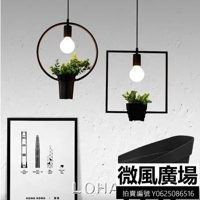北歐復古工業風燈創意個性植物餐廳燈飾服裝店 免運
