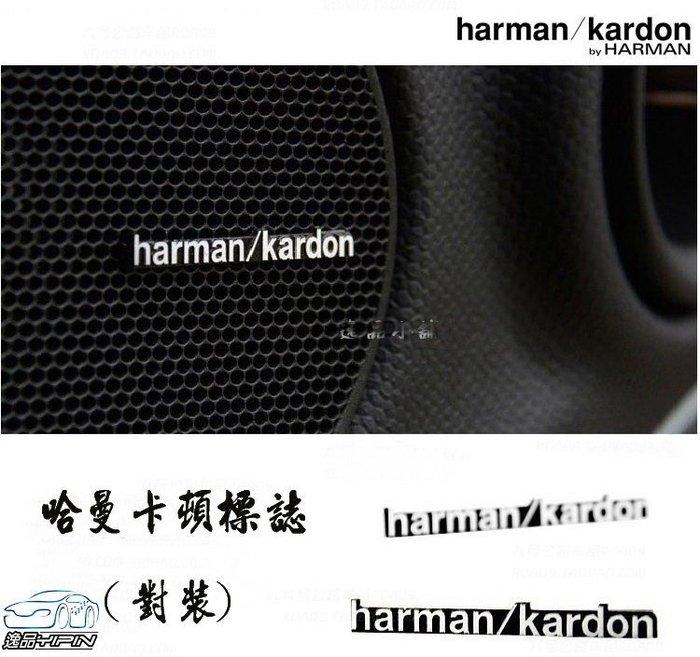 YP逸品小舖 harman/kardon 哈曼卡頓 對裝 HK音響貼 金屬裝飾貼 喇叭標誌貼 C300 C250