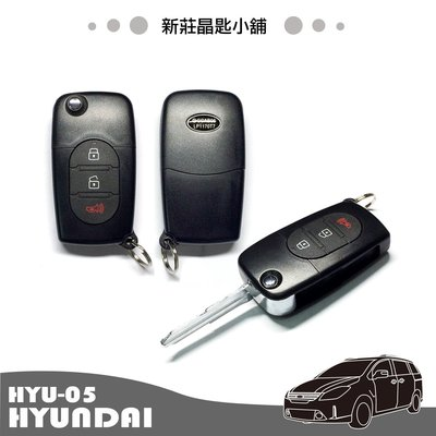 新莊晶匙小舖 現代 HYUNDAI TUCSON MARTIX 摺疊鑰匙外殼