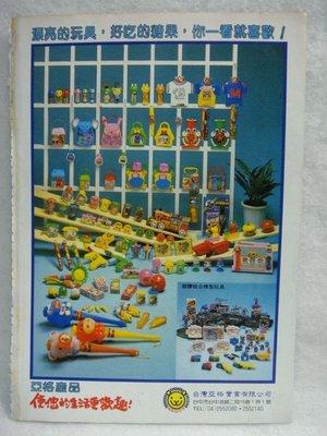 早期70年代廣告 - 塑膠組合 模型玩具 (18.5X26) ~