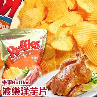 樂事Ruffles波樂洋芋片580g 家庭包 餅乾[TW4710543] 健康本味
