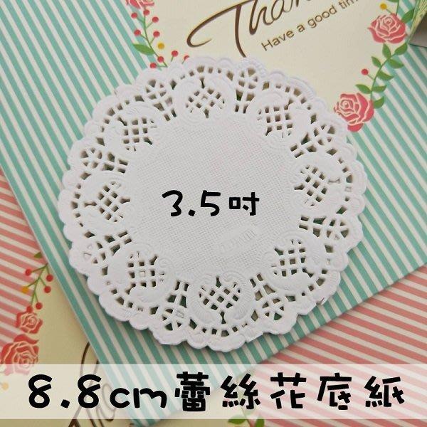 3.5寸8.8cm 蕾絲花邊紙100入現貨 花底紙  紙盒裝飾 包裝紙裝飾 烘培裝飾紙張 點心紙張 點心吸油紙 蛋糕墊紙