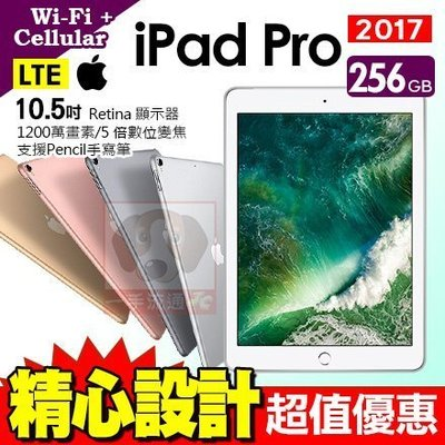 價格皆含稅開 APPLE iPad Pro 10.5吋 LTE 256GB 平板電腦 台灣原廠全新公司貨 高雄國菲五甲店