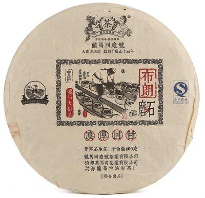 2014 布朗石磨 龍馬同慶號 布朗 濃厚回甘 2014年 普洱茶 生茶