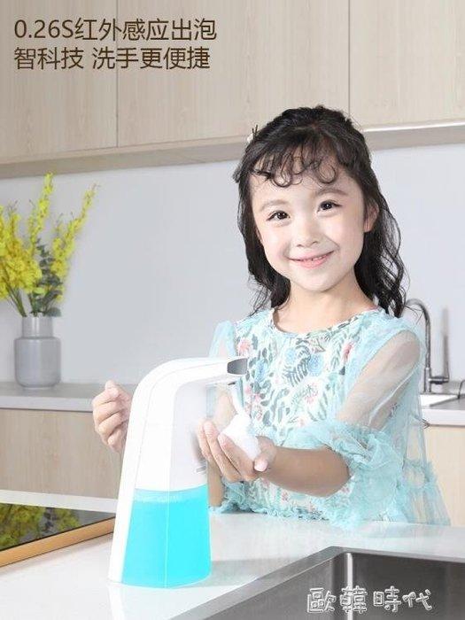可開發票 全自動洗手機智慧感應泡沫皂液器家用兒童抑菌洗手液套裝 東京現場