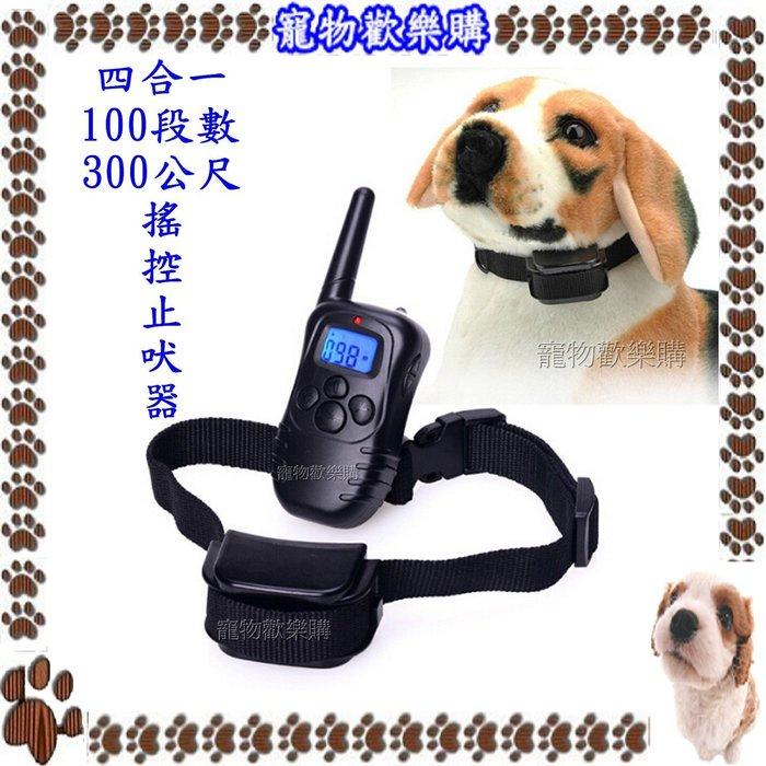 【寵物歡樂購】網購熱推商品 四合一 搖控式 寵物訓練止吠器 LCD顯示 300公尺搖控 100檔強度可調  不誤擊愛寵