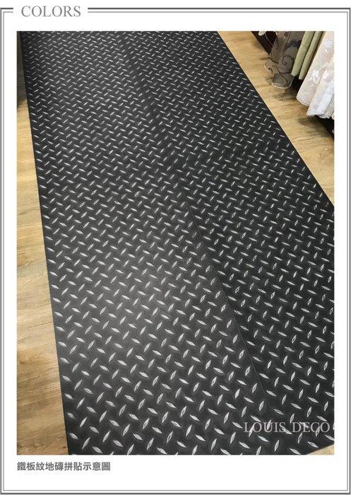 *Louis_Deco 防焰鐵板紋塑膠地磚 .金屬紋.工業風.PVC地板.DIY價每坪1750元.有實體店面更安心