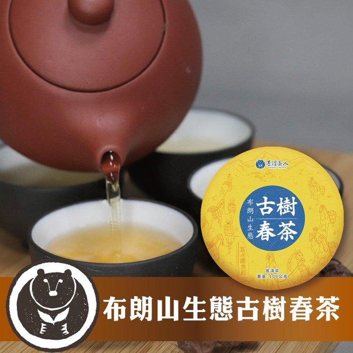 布朗山生態古樹春茶 (100g/顆) (筒裝/4入)