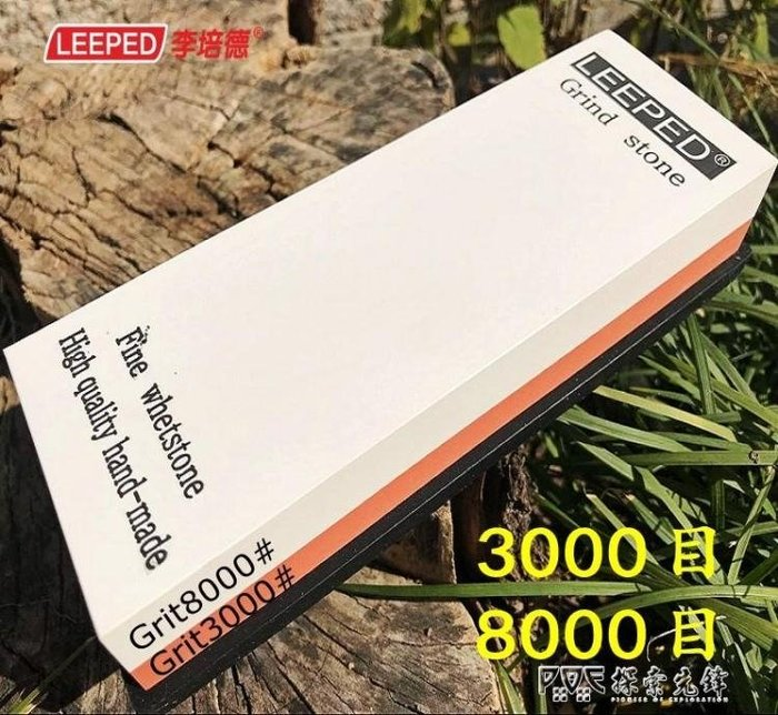 3000/8000目磨刀石 砥石 雙面油石 木工磨石家用 可選加硬 拋光