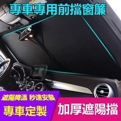 【非凡時代】 夏天必備汽車前擋遮陽簾 定製遮陽板Mini Hatch Countryman Hatch 5D Cabri