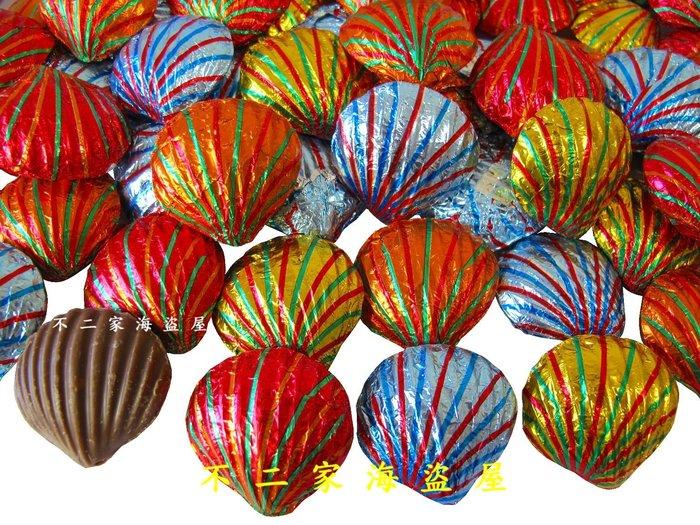 【不二家海盜屋】超取滿799元免運費-貝殼巧克力--300g120元--繽紛可愛-零嘴.辦活動.生日派對.糖果分享.贈品