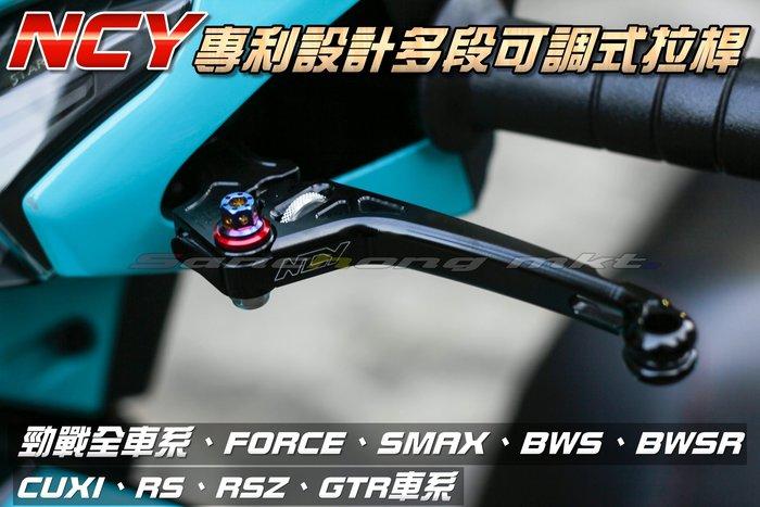 三重賣場 NCY部品 專利設計旋鈕式可調CNC煞車拉桿 勁戰車系 FORCE SMAX BWS BWSR CUXI RS