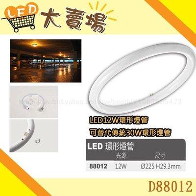 【LED 大賣場】(D88012)  LED12W環形燈管 超省電 可取代傳統30W環形燈管 可裝浴室陽台吸頂燈