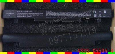 英特奈 華碩 ASUS A550 A550I A550IU A550L A550LA 筆電電池 X550A