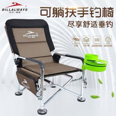 釣魚椅 比爾傲威釣椅可躺式扶手釣魚椅多功能戶外折疊椅子垂釣椅臺釣坐凳