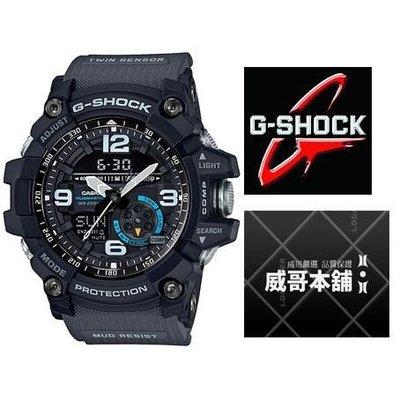 【威哥本舖】Casio原廠貨 G-Shock GG-1000-1A8 防泥構造雙重感應器運動錶 GG-1000