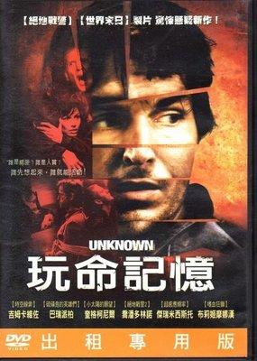 菁晶DVD~ 玩命記憶 - 吉姆卡維佐 巴瑞派柏 主演 -二手市售版(下標即售)