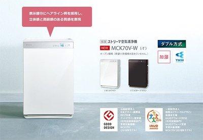 中文說明書**空運含關稅**Daikin MCK70V/ACK70V  2019年式16坪雙閃流放電除箘 加濕空氣清淨機