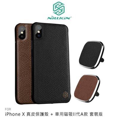 --庫米-- NILLKIN iPhone X 真皮保護殼 + 車用磁吸II代A款 套裝版 出風口適用