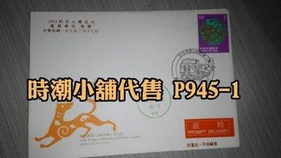 **代售郵票收藏**2018 嘉義臨時郵局 阿里山櫻花季局贈封 P945-1