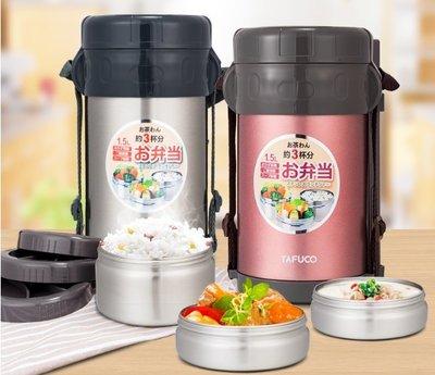 日本泰福高保溫飯盒3層真空保溫桶 小學生飯盒不鏽鋼分格便當盒