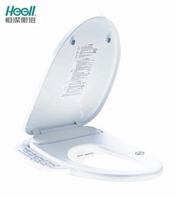 【水電大聯盟 】HEGLL 恒潔衛浴 HE-0525 瞬間加熱+溫風 微電腦馬桶座 免治馬桶蓋