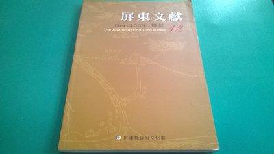 大熊舊書坊-屏東縣政府文化局 屏東文獻 12 -5*2