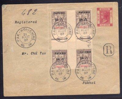 1907年寄北海(PAKHOI)掛號實寄封, 法國6仙客郵郵票過橋四方連貼於香港維多利亞紅色4仙預付郵資封