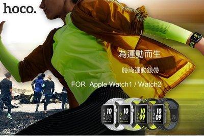 *PHONE寶*HOCO Apple Watch1 / 2 (38mm / 42mm) 時尚運動錶帶輕薄舒適透氣官方同款