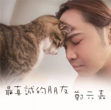 種子音樂~鄭元嘉 / 最真誠的朋友 CD【全新未拆】