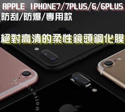 下殺 apple iphone7/7plus/6/6plus 絕對高清 防刮 柔性9H鏡頭鋼化膜 保護貼 鏡頭貼 玻璃膜
