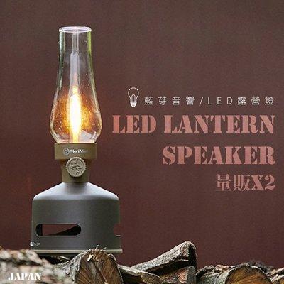 質感好物~【超值兩組】MoriMori 藍牙音響燈 LED Lantern Speaker 防水 可調光 露營燈 喇叭