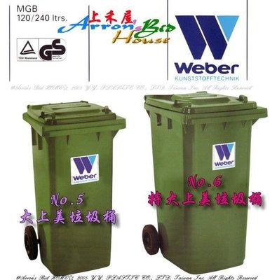《上禾屋》美式120L腳踏式垃圾桶(附輪)、120公升居家公寓大樓營業場所通用~另有多款式垃圾桶!