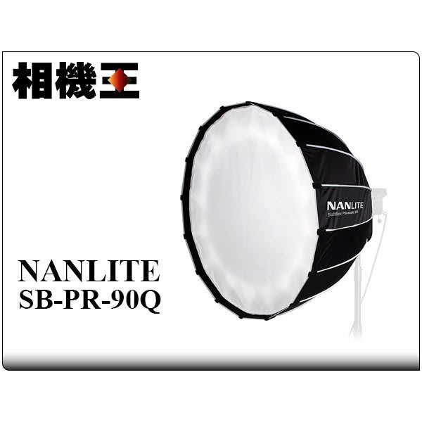 ☆相機王☆Nanlite SB-PR-90Q〔Forza 300、Forza 500 適用〕柔光罩 (3)