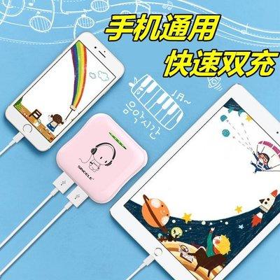 999行動電源 迷你可愛便攜式充電寶小巧超薄VIVO小米OPPO華為蘋果手機通用11NM22