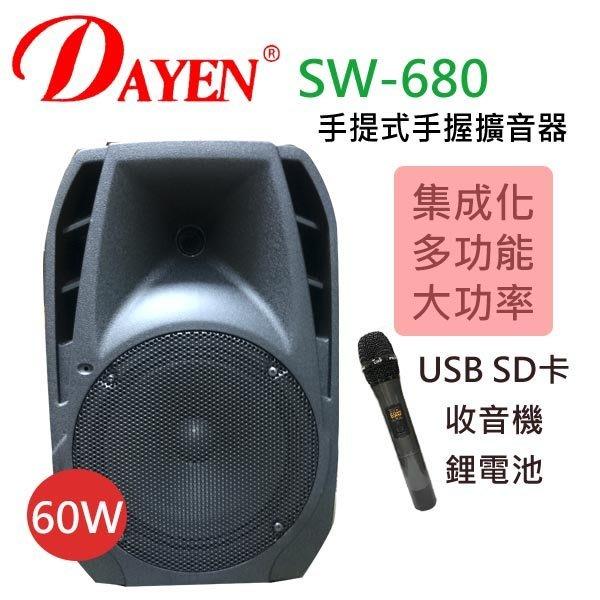 「小巫的店」實體店面*(SW-680) Dayen擴音器含USB.內置充電.大功率60瓦(手握)第二代全新面板設計