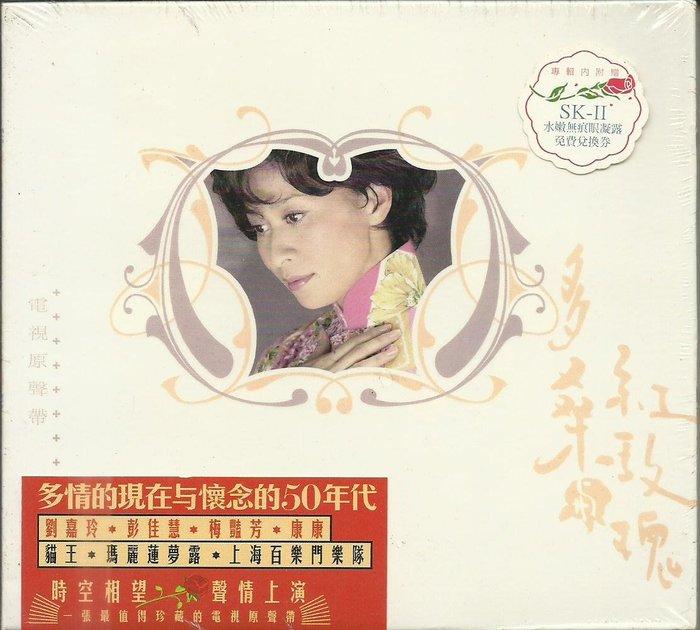 多桑與紅玫瑰電視原聲帶CD_全新未拆,劉嘉玲、彭佳慧、梅豔芳、康康