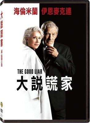 (全新未拆封)大說謊家 The Good Liar DVD(得利公司貨)