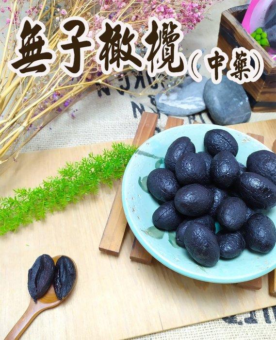 50年老店-正宗牌蜜餞(梅子):【無子橄欖(中藥)(大包)】~~另有無子橄欖(甘草)、傳統橄欖及辣橄欖