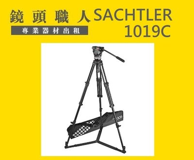 ☆鏡頭職人☆:::: 沙雀 Sachtler 1019C 錄影碳纖維三腳架 承重 8Kg 租 師大 板橋 楊梅