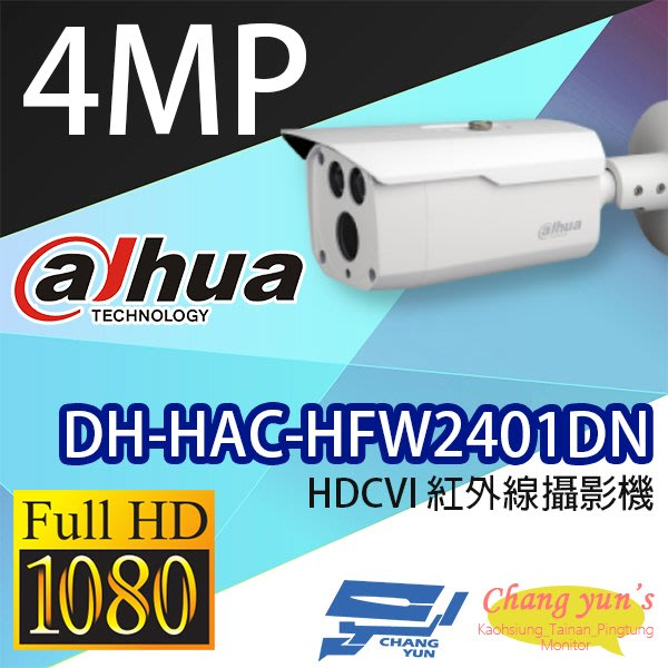 高雄/台南/屏東監視器 DH-HAC-HFW2401DN 400萬畫素 HDCVI紅外線攝影機 大華dahua