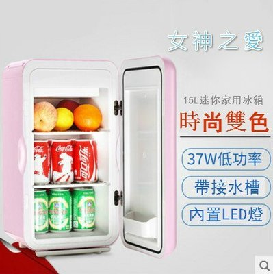 【興達生活】美固 家用迷妳冰箱 多色可選 儲存母乳宿舍使用存儲胰島素母乳F16`17648